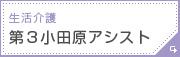 第3小田原アシスト
