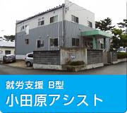 小田原アシスト