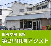 第2小田原アシスト