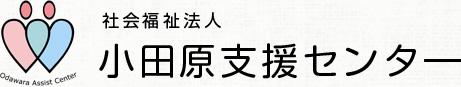 社会福祉法人 小田原支援センター